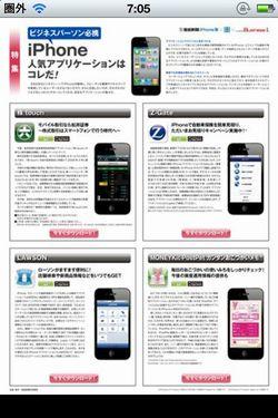 ビジネスパーソン必携 iPhoneアプリ