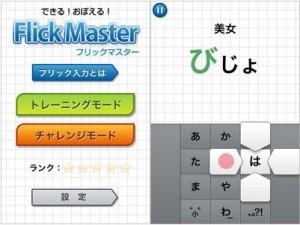 FlickMaster