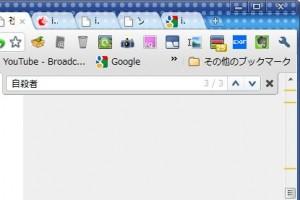 Chromeの検索