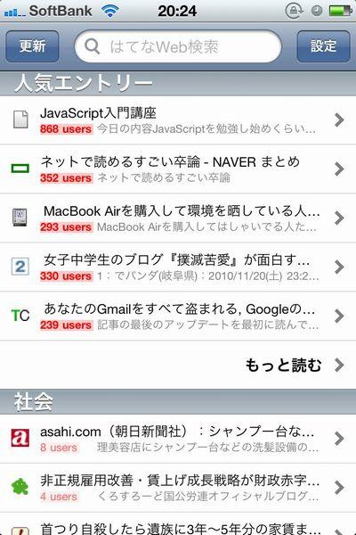 iPhone はてなブックマーク