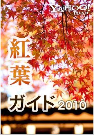 iPhone  紅葉ガイド2010