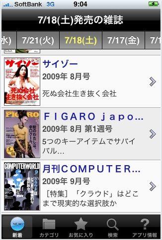 雑誌オンライン