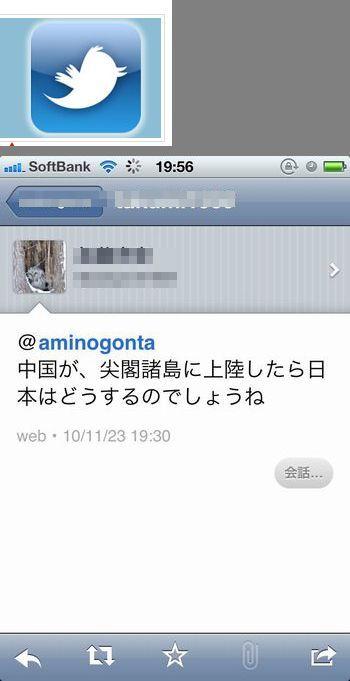 Twitter公式iPhoneアプリ