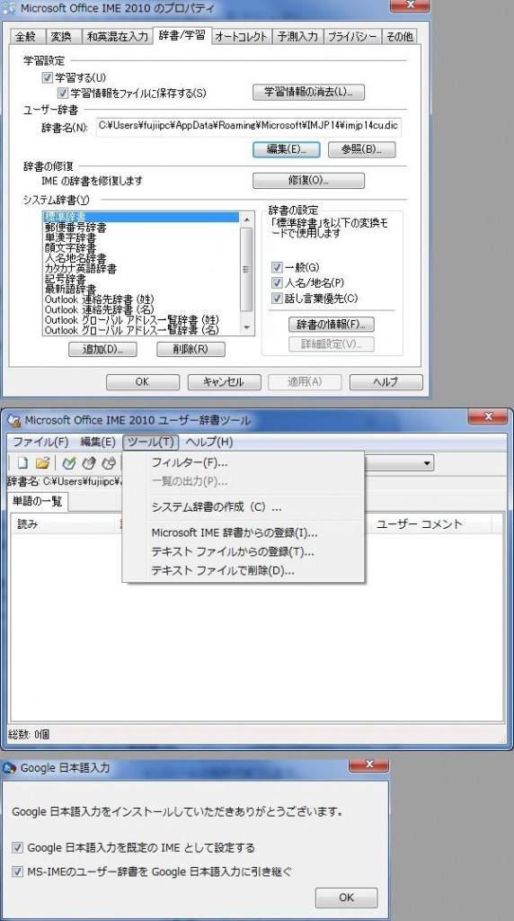 IMEに顔文字7000個を登録 それを グーグル日本語入力に取り込み