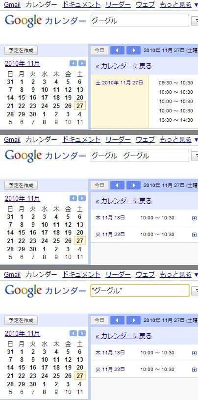 カレンダーでの検索