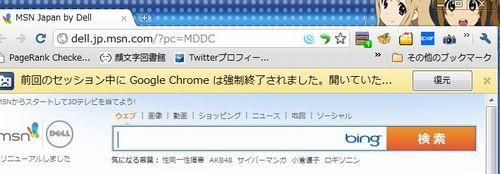 Chromeクラッシュ