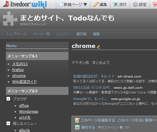 livedoor Wiki