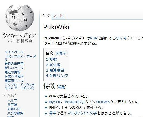 Wikipedia PukiWiki