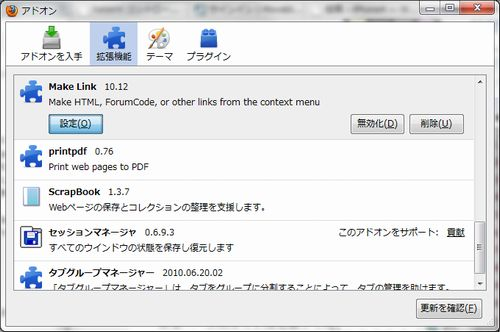 Firefox-adon-makelink