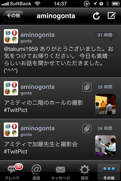 iPhone twittelator
