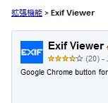 Exif Viewer Chrome
