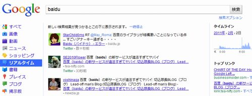 Google realtime 検索
