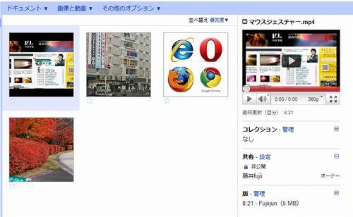 Googleドキュメント、アップロード