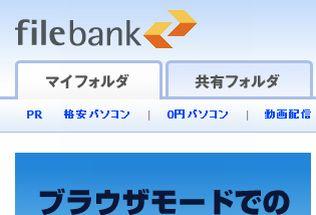 ファイルバンク filebank