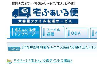 [宅ふぁいる便]は、大阪ガスグループ エルネットが運営する