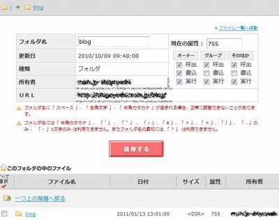 webブラウザのFTP