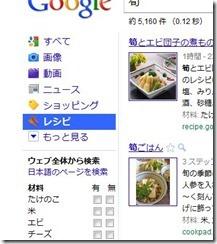 110227_google-recipe