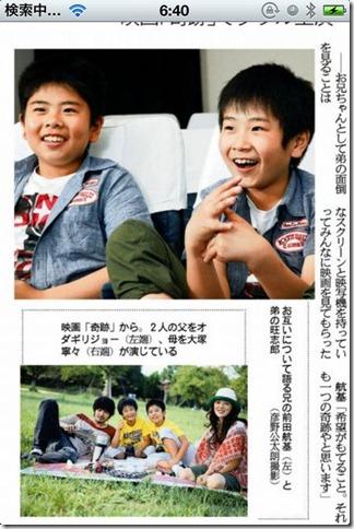 110709_kiseki0
