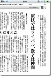 110709_kiseki1
