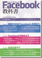110712_facebook0