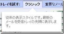 110718_gmail1