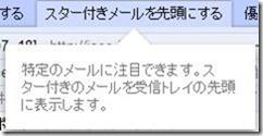 110718_gmail4