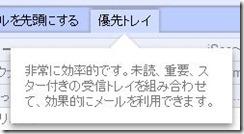 110718_gmail5