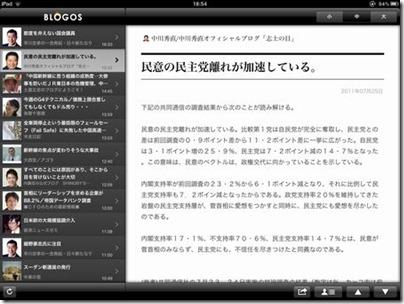 110725-ipad-blogos2