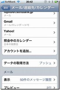 110728_gmail2