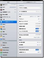 110729_ipad-g3