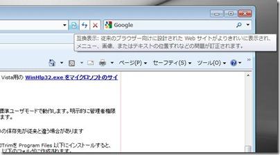 110801_ie8-gokan