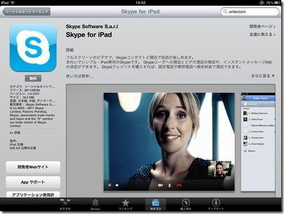 110803_skype-ipad2