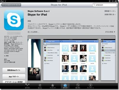 110803_skype-ipad3