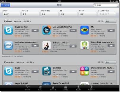 110803_skype-ipad