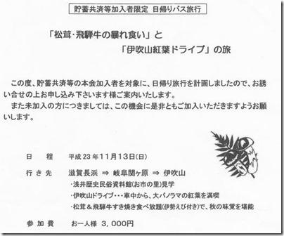 111007-syoukoukai