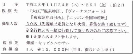 111013-shisatu