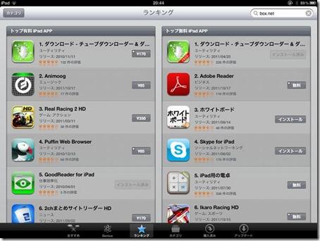 111022-app-store1