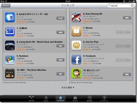 111022-app-store2