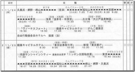 20111012-schedule