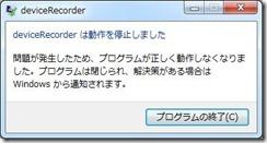120108-devicerecorder