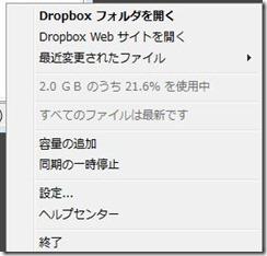 120201-dropbox1