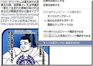 20120213-sengoku-s