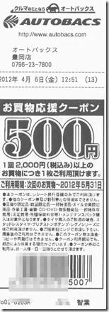 20140406-autobacs