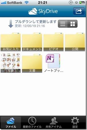 12-05-19 21 21 25-iphone
