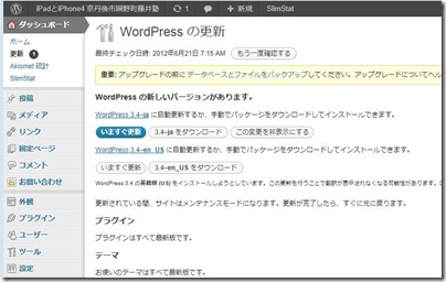 WordPress 3.4 日本語版