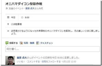 20120620-onihama-kujo