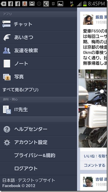 Screenshot_2012-06-29-20-45-03