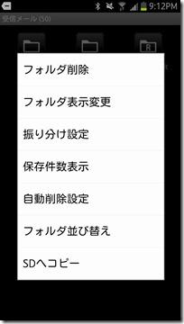 Screenshot_2012-07-03-21-12-28