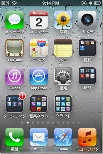 iphone4-0802