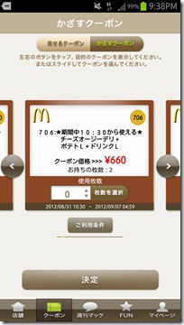 2012-09-04 21.39.00